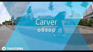 обзоры лонгбордов Carver: <b>подвеска</b> CX4 и С7 - YouTube