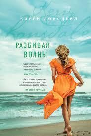 <b>Разбивая волны</b> - скачать книгу автора <b>Лонсдейл</b> Кэрри fb2 ...