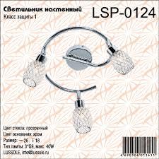 Светильник <b>спот Lussole LSP-0124</b>