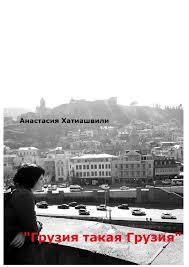 <b>Анастасия Хатиашвили</b>, <b>Грузия такая</b> Грузия – скачать fb2, epub ...