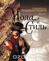Книги - стилистика и мода: лучшие изображения (36) | Книги ...