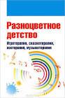 Книга разноцветное детство игротерапия сказкотерапия