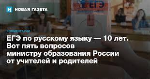 Предлоги «за». ЕГЭ по русскому языку — 10 лет. Пять вопросов ...
