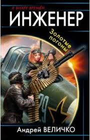"""Книга: """"<b>Инженер</b>. <b>Золотые погоны</b>"""" - Андрей Величко. Купить ..."""