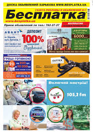 Besplatka kharkov 08 12 2014 by besplatka ukraine - issuu