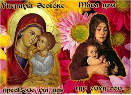 Αποτέλεσμα εικόνας για γιορτη μητερασ