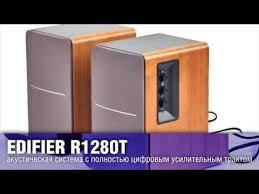 Акустическая система <b>Edifier R1280T</b> - высокая степень ...
