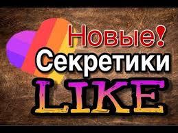 Новые Секретики приложения ЛАЙК/ LIKE APP/ LIKEE - YouTube