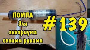 #139 НАНО <b>ПОМПА</b> ДЛЯ АКВАРИУМА СВОИМИ РУКАМИ. PUMP ...