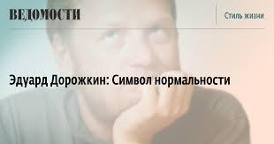 Эдуард Дорожкин: Символ нормальности – ВЕДОМОСТИ