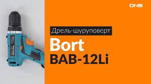 Распаковка <b>дрели</b>-<b>шуруповерта Bort BAB-12Li</b> / Unboxing Bort ...