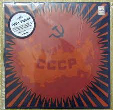 СССР - Советский Сувенир - Soviet <b>Souvenir</b> (2013, Vinyl) | Discogs