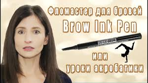 Фломастер для <b>бровей Maybelline</b> - YouTube