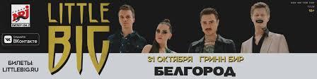 LITTLE BIG | 31 ОКТ | БЕЛГОРОД | ГРИНН Beer | ВКонтакте