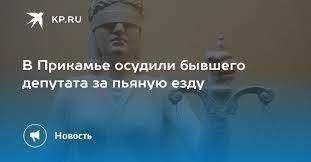 В Прикамье осудили бывшего депутата за пьяную езду