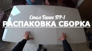 <b>Стол</b> со стеклом <b>Танго</b> ПР-1 белый Распаковка, сборка ...