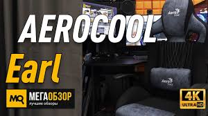 AEROCOOL Earl обзор <b>кресла</b> - YouTube