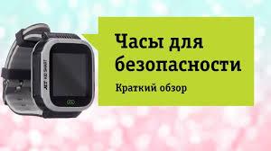 <b>Смарт</b>-<b>часы Jet Kid Smart</b>. Обзор и отзыв от НОУ-ХАУ. - YouTube