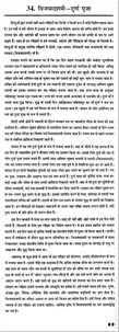 durga puja short essay in hindidurga puja essay     words  introduction
