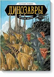 <b>Динозавры</b>. <b>Научный комикс</b> (Эм-Кей Рид, Джо Флуд) — купить в ...
