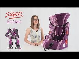 Обзор. Кресло трансформер <b>Siger Космо</b> для детей от 1 года до ...
