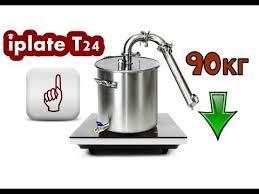 Индукционная <b>плита</b> для самогоноварения <b>IPlate YZ</b>-<b>T24</b> - купить ...