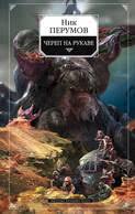 <b>Ник Перумов</b>, Алмазный Меч, Деревянный Меч (<b>комплект из</b> 2 ...