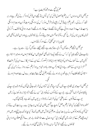 ilm ki shama essay in urdu ilm ki shama essay in urdu one day
