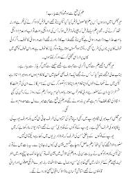 ilm ki shama essay in urdu ilm ki shama essay in urdu one day