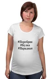 Футболка для беременных <b>SPB t</b>-<b>shirt</b> by Design Ministry #914009 ...