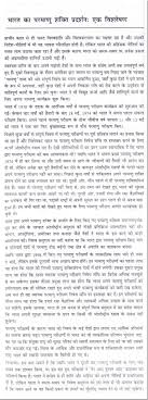 essay on s nuclear power in hindi