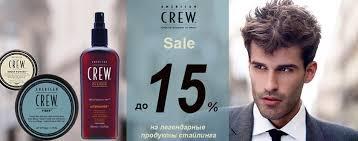 <b>American Crew</b> – купить косметику для мужчин в Москве и СПб от ...