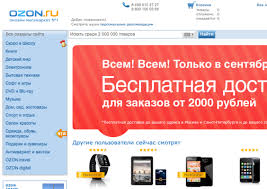 Ozon: Russia's Answer To Amazon Prepares For Clouds, Won't ...