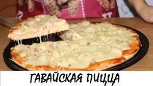 """<b>Пицца</b> """"<b>Гавайская</b>"""" с курицей и ананасами. Обалденный рецепт ..."""