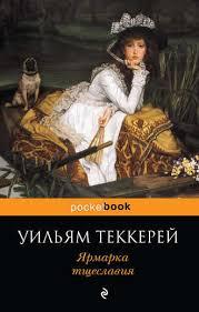 Уильям Мейкпис Теккерей, <b>Ярмарка тщеславия</b> – читать онлайн ...
