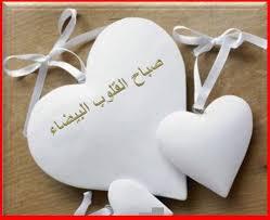 أعذب الصباح يتنفس بذكر الله images?q=tbn:ANd9GcT