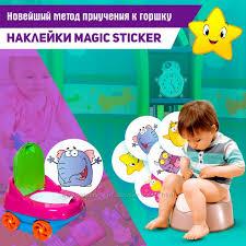 <b>Наклейки для</b> приучения ребенка к горшку и унитазу <b>Magic Sticker</b>