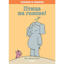Книга «<b>Птица на голове</b>!», автор Мо Уиллемс – купить по цене ...