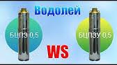 Устройство и принцип работы <b>насоса</b> погружного <b>вибрационного</b> ...