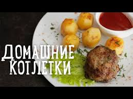 Домашние котлетки [Рецепты Bon <b>Appetit</b>] - YouTube