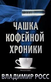 Чашка кофейной хроники - A book by Vladimir ... - Smashwords