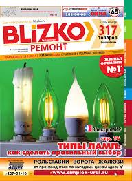 BLIZKO-Ремонт Екатеринбург № 49 (420) от 11.12.2014 by ...