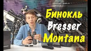 Обзор немецкого <b>бинокля Bresser Montana</b> 10,5x45 - YouTube