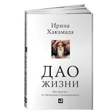 Книга «<b>Дао жизни</b>. Мастер-класс от убеждённого ...