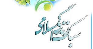 بررسي سبك زندگي اسلامي از منظر «حيات طيبه» در قرآن