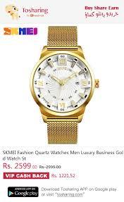 <b>SKMEI</b> Fashion <b>Quartz Watches Men</b> Luxury Business Gold <b>Watch</b> St