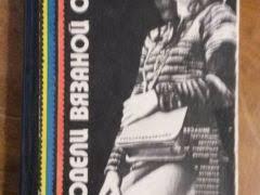 <b>Модели вязаной одежды</b> Музыченко - Хобби и отдых, Книги и ...