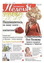 Деснянская неделя №159 by Nedelya Desnyanskaya - issuu