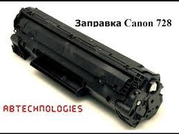 Заправка <b>картриджа Canon</b> 728 - YouTube