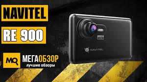 Обзор <b>Navitel RE900</b> - Навигатор с функцией <b>видеорегистратора</b> ...
